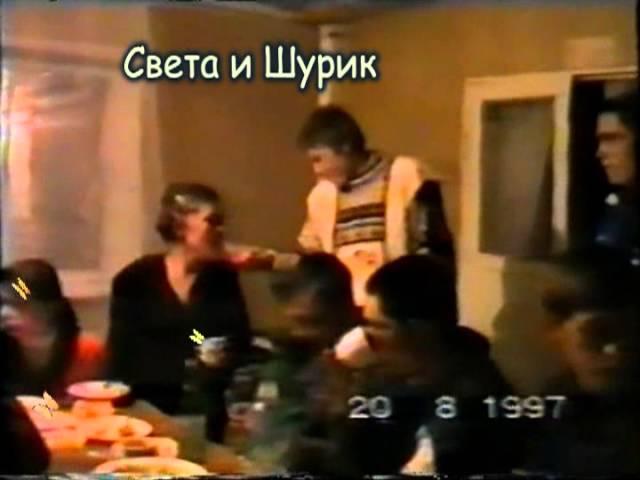 Далекий 1997 год, нам по 14-17 лет. Васькино.рф