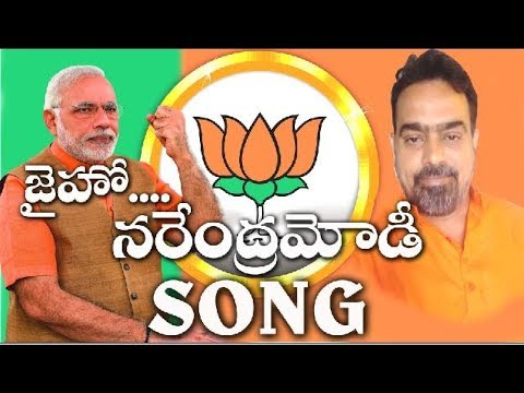 BJP PARTY SONG | JAI HO NARENDRA MODI SONG | PRAMOD PULIGILLA | JR TV