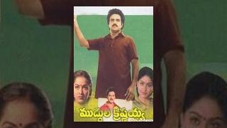 Muddula Krishnayya Telugu Full Movie