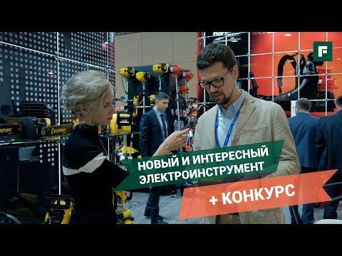 Самые интересные электроинструменты - 2019: обзор выставки Mitex // FORUMHOUSE