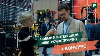 Самые интересные электроинструменты - 2019: обзор выставки Mitex