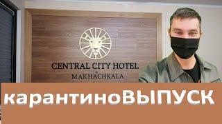 Central City Hotel г Махачкала Обзор отеля и его окрестностей