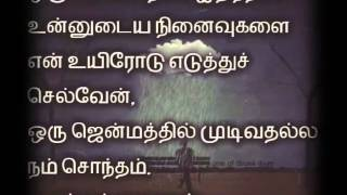 Love sad song tamil,  thunimeley kaadhal kuriyai..