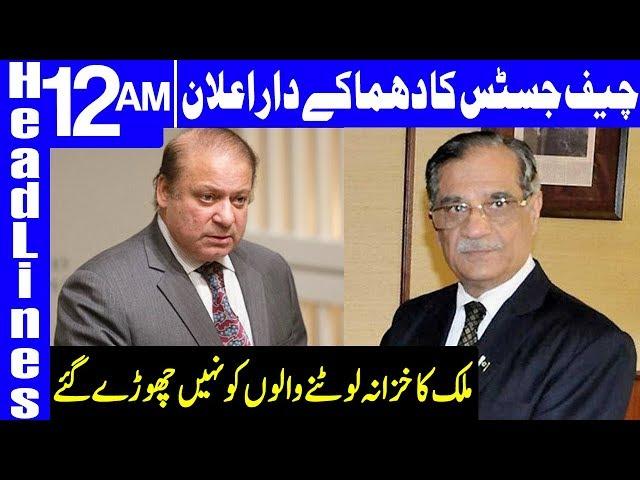 Chief Justice big announcement against Nawaz Sharif   Headlines 12 AM   11 December 2018  Dunya News