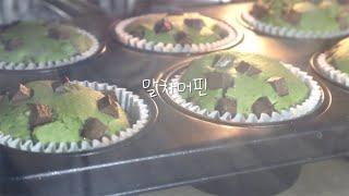 (머핀) 말차 머핀 만들기 Matcha Muffins …