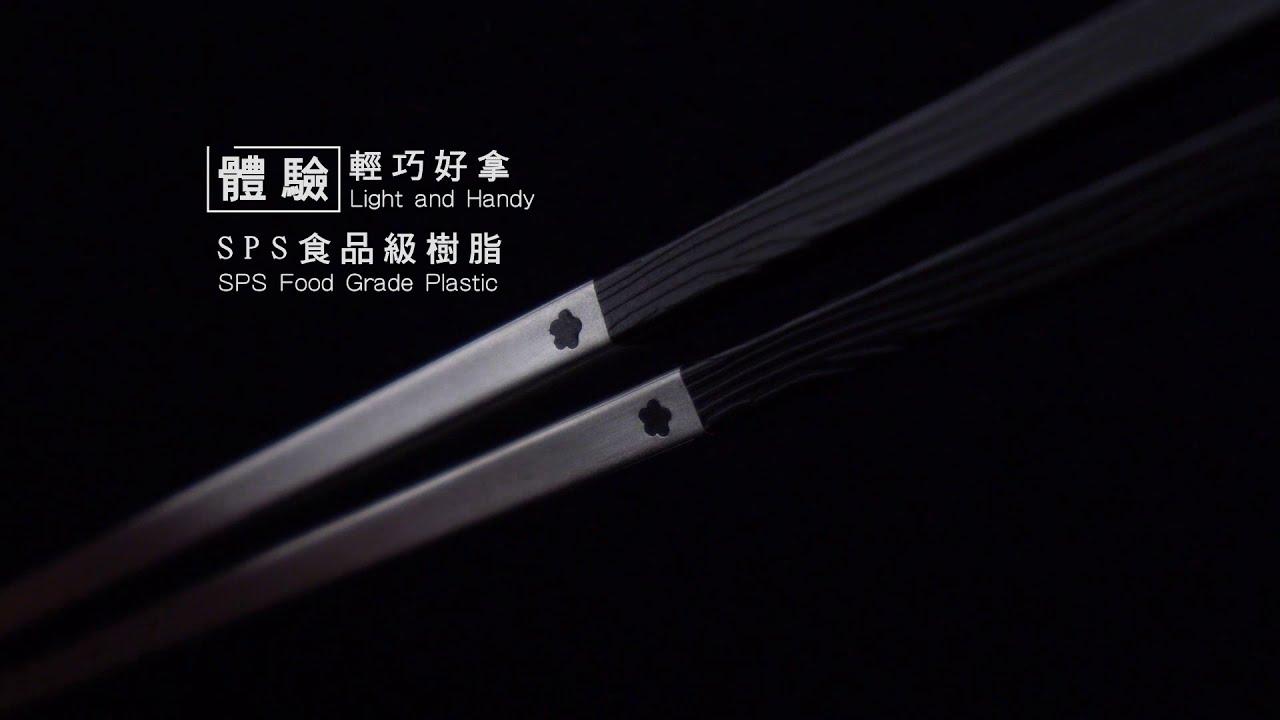 台灣第一筷 客製環保餐具 複合式不鏽鋼環保筷子,專利榮譽筷子100%臺灣製造