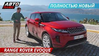 Тест-драйв нового Range Rover Evoque 2019