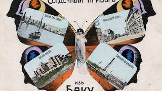 Старинные открытки «Привет из Баку» начала ХХ века.