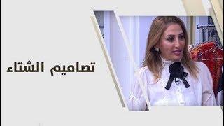 رولا عمر - تصاميم الشتاء