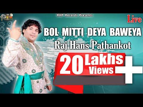 Raj Hans Pathankot Live Bol Mitti Deya Baweya  09216885922