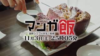 中京テレビ「マンガ飯 凄腕シェフが本気で再現」