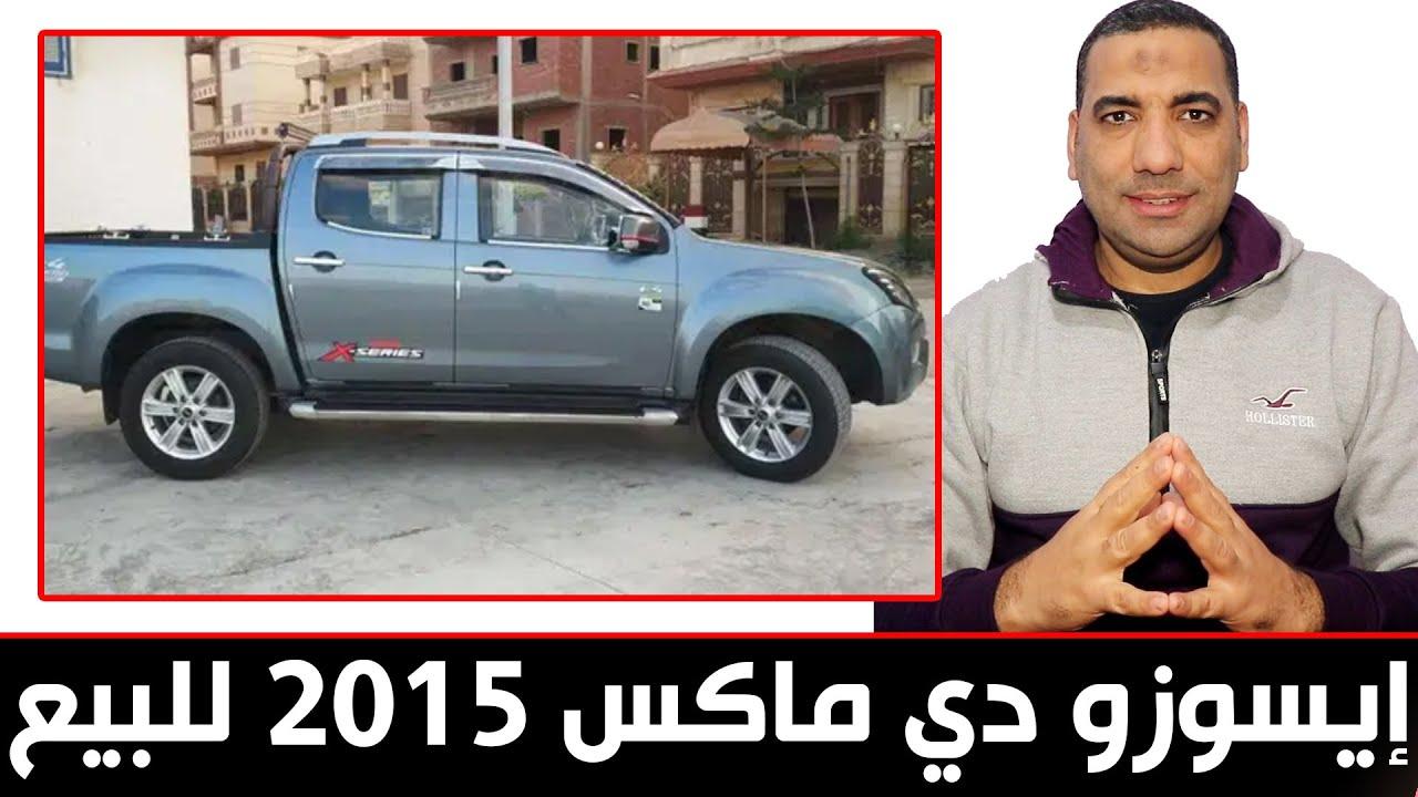 ايسوزو دي ماكس 2 كابينة موديل 2015 مستعملة للبيع في مصر السيارة خليجي اوتوماتيك Youtube