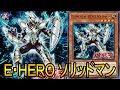 【遊戯王ADS】 E・HERO ソリッドマン 【YGOPRO】