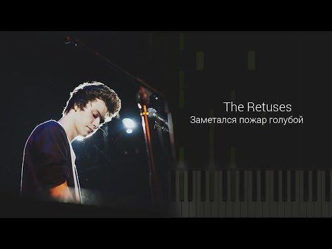 The Retuses - Заметался пожар голубой НОТЫ & MIDI | КАРАОКЕ | PIANO COVER