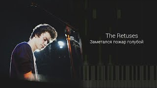 The Retuses - Заметался пожар голубой (пример игры на фортепиано) piano cover