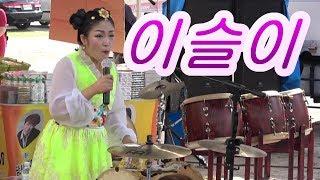 이슬이 품바/9월 26일 낮&저녁공연~영천 한약…