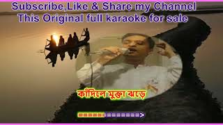 De De Pal Tule De Demo Karaoke
