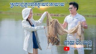 ស្រលាញ់គ្នារហូតក្លាយជាតាយាយ - ឆាយ វីរៈយុទ្ធ ChhayVirakyuth Full Lyrics Audio,Video,Khmer new lyric