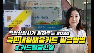 [내일배움카드 신청방법-03.카드신청]직업상담사 202…