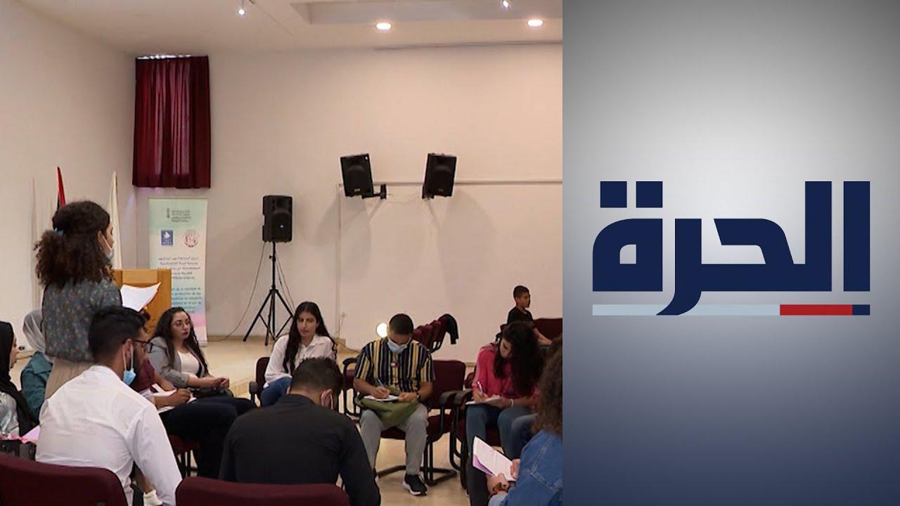 الضفة الغربية.. حملة لوقف جميع أشكال العنف ضد النساء  - 22:55-2021 / 9 / 25