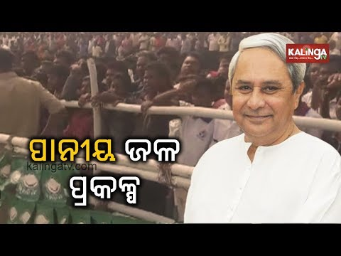 CM Naveen inaugurates mega drinking water supply project at Mahakalapada | Kalinga TV