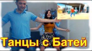 Ahrinyan | Танцы с БАТЕЙ | Just dance 2018