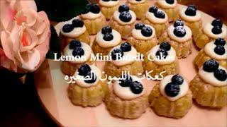 Lemon Mini Bundt Cake كعكات الليمون الصغيره