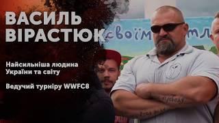 Самый сильный человек Украины и мира Василий Вирастюк - ведущий WWFC8 !
