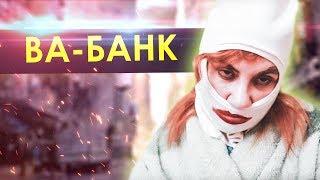 МАРИНА ФЕДУНКИВ ШОУ / ВА-БАНК