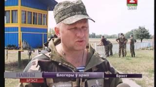 Блогеры ў арміі
