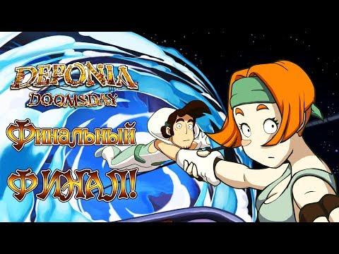 Deponia Doomsday - Прохождение игры #25 | Финальный ФИНАЛ!