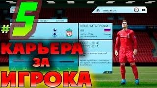 FIFA 16 Карьера за игрока #5 Без гола никуда!!!