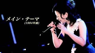 歌手活動35周年を迎えた薬師丸ひろ子が6月21日発売する、自身初となるラ...