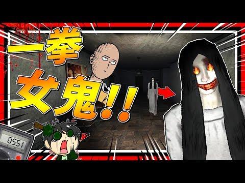 最強的女鬼!! 瞬移秒殺玩屁啊!!!😱 ➤ 恐怖遊戲 ❥ THE SOUL HUNTER