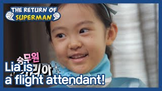 Lia is a flight attendant! (The Return of Superman) | KBS WO…
