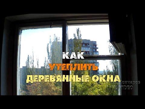 Как заклеить старые деревянные окна на зиму