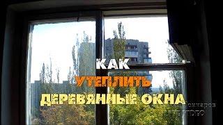 Как утеплить деревянные окна на 100%. Лайфхак(Если вы ищете способ, как утеплить деревянные окна - то это видео вам поможет! Здесь я поделюсь своим методом..., 2015-11-27T11:12:42.000Z)