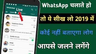 WhatsApp चलाते हो तो ये सीख लो 2019 में कोई नहीं बताएगा लोग आपसे जलने लगेंगे