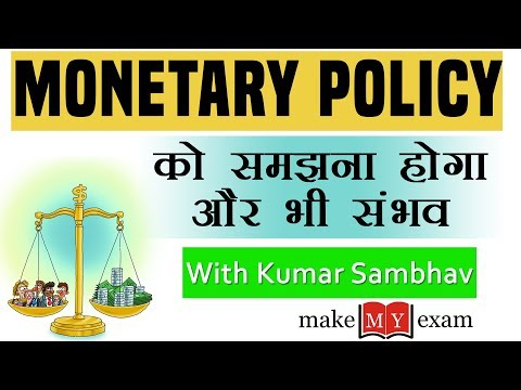 Monetary Policy of India | RBI | CRR & SLR | LAF & MSF | BANK RATE | REPO & REVERSE REPO By Sambhav