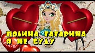 Аватария Полина Гагарина я не буду.
