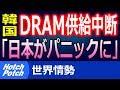 韓国が日本への対抗措置としてDRAMの供給中断!「日本電子産業がパニックに陥るだろう…