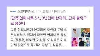 인피니트 모인다 긴장해라 다들 (Feat.명수는 군대에)