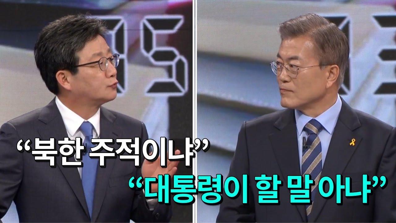 """[2차 대선TV토론] 유승민 """"북한 주적이냐"""" 문재인 """"대통령이 할 말 아냐"""""""