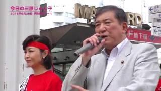 2016年6月25日(参院選4日目)は石破茂地方創生担当大臣が三原じゅん子...