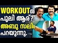 Mammootty Or Mohanlal - Who Is Best In WORK OUTS .Abu Salim Says