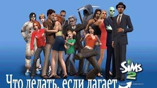 Что делать, если лагает The Sims 2? Убираем черные квадраты и т.п