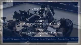 Зачем нужен русский устный? Уроки русского. 17.02.2017