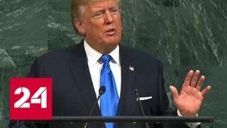 Ким Чен Ын: речь Трампа в ООН равносильна объявлению войны КНДР - Россия 24