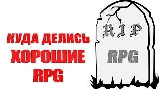 Куда делись хорошие RPG?