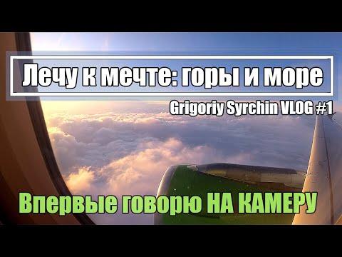 Пермь - Москва - КРЫМ. Построили новый аэропорт в Перми и Симферополе. Перелет трансфером. VLOG #1